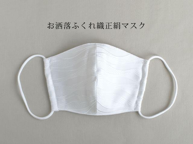 <#stayhome>お出かけを楽しくー大人女子のための、お洒落ふくれ織正絹マスク