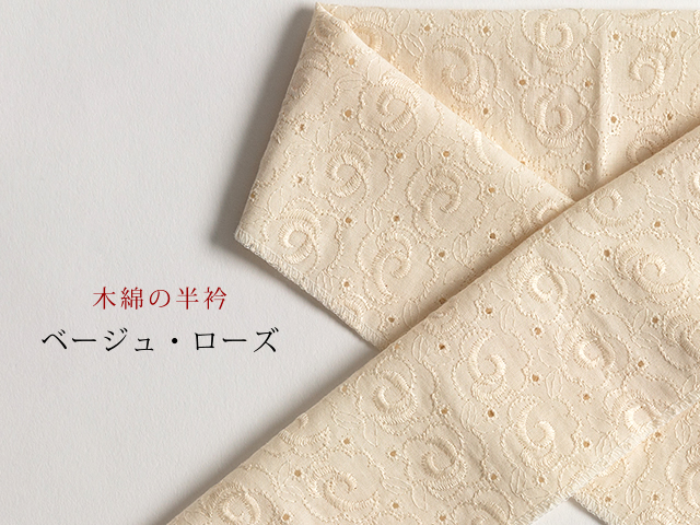 【木綿のお半衿】ーベージュ・ローズ