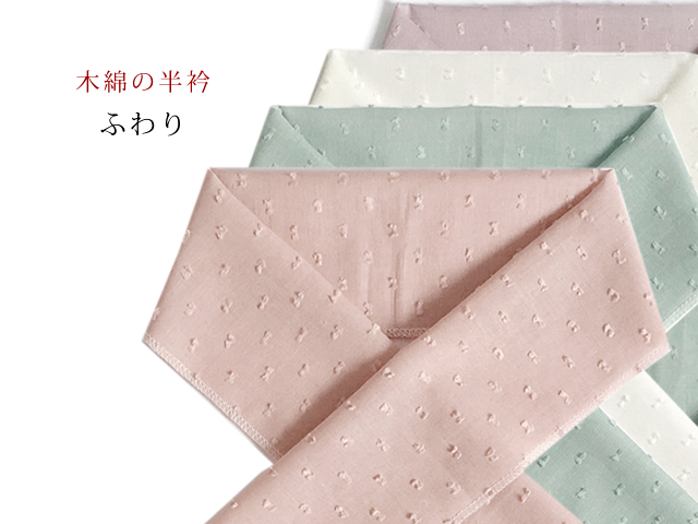 【木綿の半衿】透け感軽やかな、お半衿ーふわり(4色)