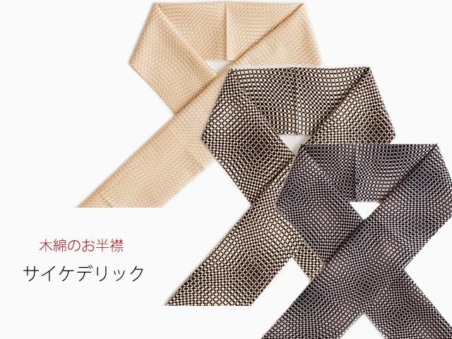 【木綿のお半襟】サイケデリック(3色)