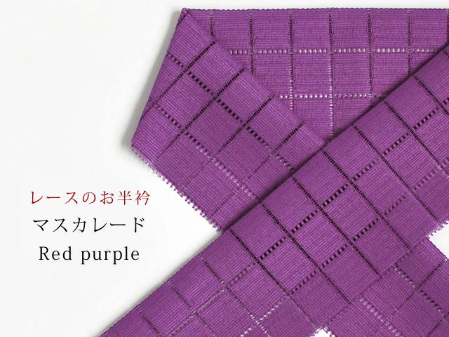 【レースのお半衿】coolな淑女のためのチュールレースーマスカレード-Red purple