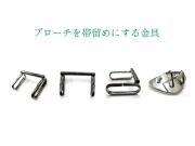 【最小サイズ登場!】ブローチを帯留めに♪便利金具(10mm/15mm/20mm)