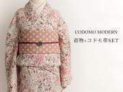 【CODOMO MODERN】ボタニカル着物+コドモ帯SET(肩上げオプションあり)