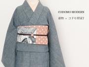 【CODOMO MODERN】デニム着物+コドモ帯ゼブラSET(肩上げオプションあり)
