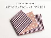 【コドモ帯】ギンガムチェック-PINK DOT(リバーシブル・COTTON100%)