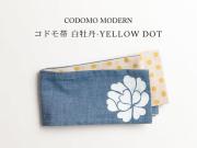 【コドモ帯】白牡丹-YELLOW DOT(リバーシブル・COTTON100%)