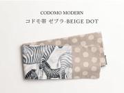 【コドモ帯】ゼブラ-BEIGE DOT(リバーシブル・COTTON100%)
