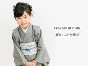 【CODOMO MODERN】デニム着物+コドモ帯ボタニカルSET