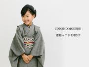 【CODOMO MODERN】モニター販売*デニム着物+コドモ帯マーガレットSET(肩上げオプション無料キャンペーン)