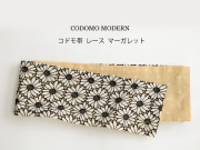 【コドモ帯】レース-マーガレット(リバーシブル・COTTON100%)