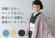 【カーディガンコート】七緒掲載- 着物カーティガンコート