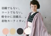 【カーディガンコート】待望の再入荷!七緒掲載- 着物カーディガンコート