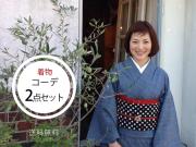 【コーデ2点set】毎日が軽やかに!デニム着物-禅zen-露草x水玉POP 名古屋帯
