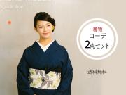 【コーデ2点set】毎日が軽やかに!デニム着物「禅zen」藍ai ×半幅帯 コクリコ