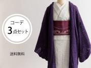【着物コーデ3点セット】純白とミステリアス-羽織コーデセット(送料無料・羽織紐付き)