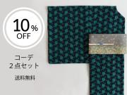 【着物コーデ2点セット】陽だまりの花畑-翡翠xあぶくラムネ半幅帯(Basic&フリーサイズ)