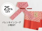 【25%OFF】情熱の赤で攻める、バレンタインコーデ小物SET(4点セット)
