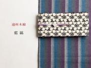 【遠州木綿】-藍縞-柔らかなグラデーションのモダンな木綿着物(水通し込み)