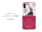 【スマホケース】MONO MODERN - アネモネ(iphone/Android・ハードケース/手帳型・お届けまで2週間前後)