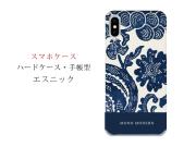 【スマホケース】MONO MODERN--エスニック(iphone/Android・ ハードケース/手帳型・お届けまで2週間前後)
