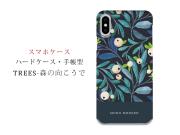 【スマホケース】MONO MODERN-TREES-森の向こうで(iphone/Android・ ハードケース/手帳型・お届けまで2週間前後)