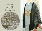 【薄羽織】待望の再入荷!うららかな春風のような、レースの薄羽織ーひな菊(2色・SHORT/ LONG/お誂え)