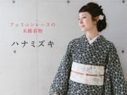 レース刺繍着物 -ハナミズキ(3色・送料無料)