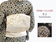 【オリジナル博多織八寸名古屋帯】‐花玉hanadama