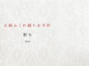 【大人気!】正絹ふくれ織りお半衿-祈り-PRAY