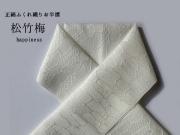 【お祝いごとに最適!】正絹ふくれ織りお半襟-松竹梅(送料150円・即納)