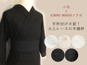 【ご予約割】六花XKIMONO MODERNコラボ-半衿付け不要!大人レースの半襦袢(5色・送料350円)