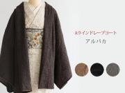 <ご予約品>【着物コート】七緒掲載-Aラインドレープコート-アルパカ(4色)