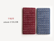 【半幅帯】麻の変わり半幅帯-amam COLOR(2色)