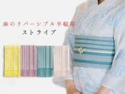 【新登場!】麻のリバーシブル半幅帯-ストライプ (4色・麻100%・送料無料・イノキヨ織物)