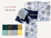 <新作>涼しい、洗える、楽チン!しじら織りー大人の兵児帯ーBICOLOR(4色)