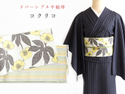 【リバーシブル半幅帯】-コクリコ(綿100%・390cm)