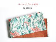 【リバーシブル半幅帯】fantasia(cotton100%)