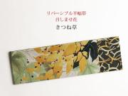 【召しませ花】リバーシブル半幅帯ーきつね草