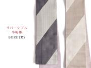 【リバーシブル半幅帯】極太ナナメ・ボーダー半幅帯-BORDERS(2色)