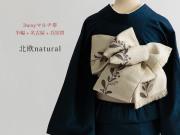 【3way】半幅+名古屋+兵児帯使できる帯-北欧natural(粟野商事xKIMONO MODERN ・絹100%)