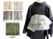 【NEW COLOR登場!】3way名古屋帯-北欧natural(粟野商事xKIMONO MODERN ・絹100%)