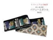 【+LUXEリバーシブル半幅帯】召しませ花ーパフュームボトル・noir(長尺425cm・正絹75%ポリエステル25%)