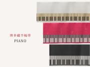 【+LUXE】博多織半幅帯―PIANO(単・5-9月・正絹100%)