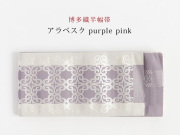 【+LUXE】博多織ー正絹リバーシブル半幅帯-アラベスク・purple pink<メーカー直送品>