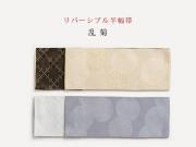 【リバーシブル半幅帯】乱菊(2色・ポリエステル100%)