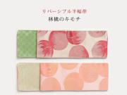 【リバーシブル半幅帯】林檎のキモチ(2色・ポリエステル100%)
