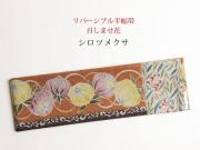 【召しませ花】リバーシブル半幅帯ーシロツメクサ(5月末頃お届け)