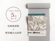【フォーマル5点セット】卒入学式応援!正絹色無地着物x博多織名古屋帯チューリップ(お仕立て代込み)