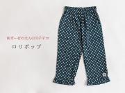 【冬の限定品】脱いでもかわいい、Wガーゼの大人のステテコ-ロリポップ(Mサイズ・4色)