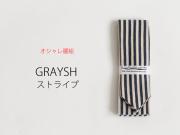 【オシャレ腰紐】GRAYSH ストライプ